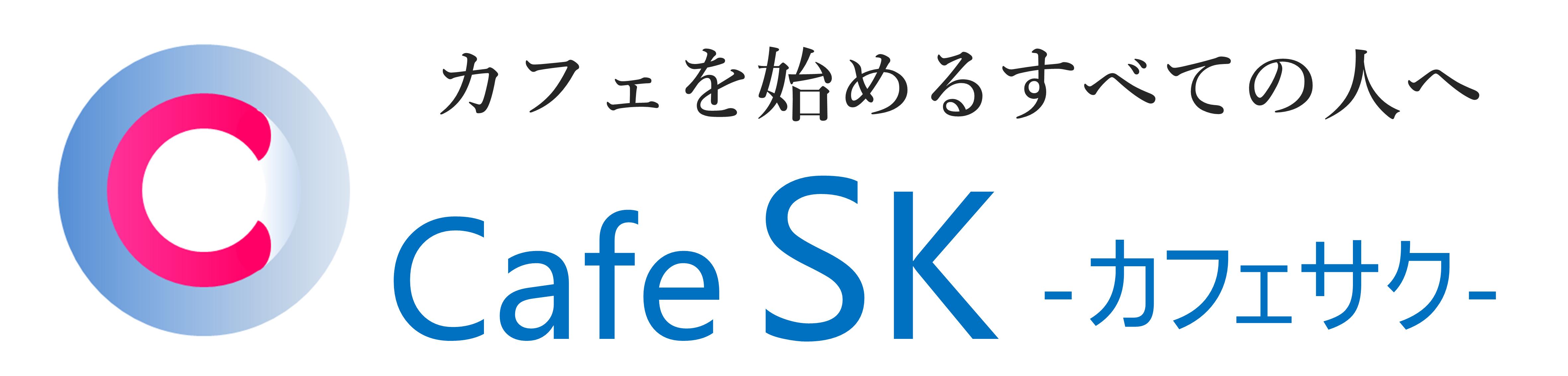 CafeSK -カフェサク-カフェ開業コンサルタントのビジネスブログ