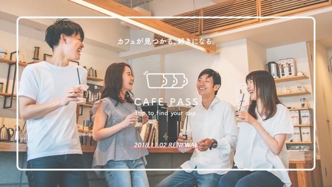CAFEPASSに月額900円で3杯までコーヒーが飲める『CAFE PASS・LIGHT』スタート!