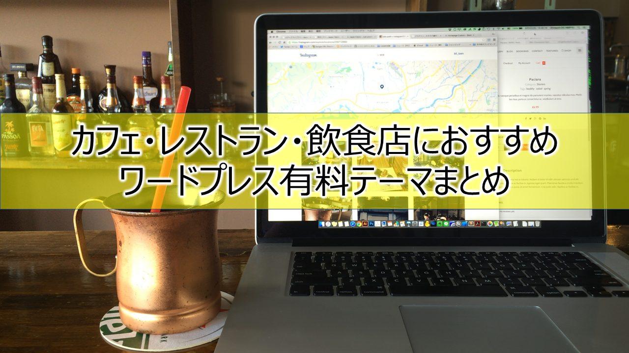 カフェ・レストラン・飲食店におすすめワードプレス有料テーマ7選+無料テーマ